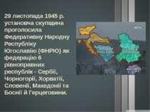 29 листопада 1945 р. установча скупщина проголосила Федеративну Народну Респу...
