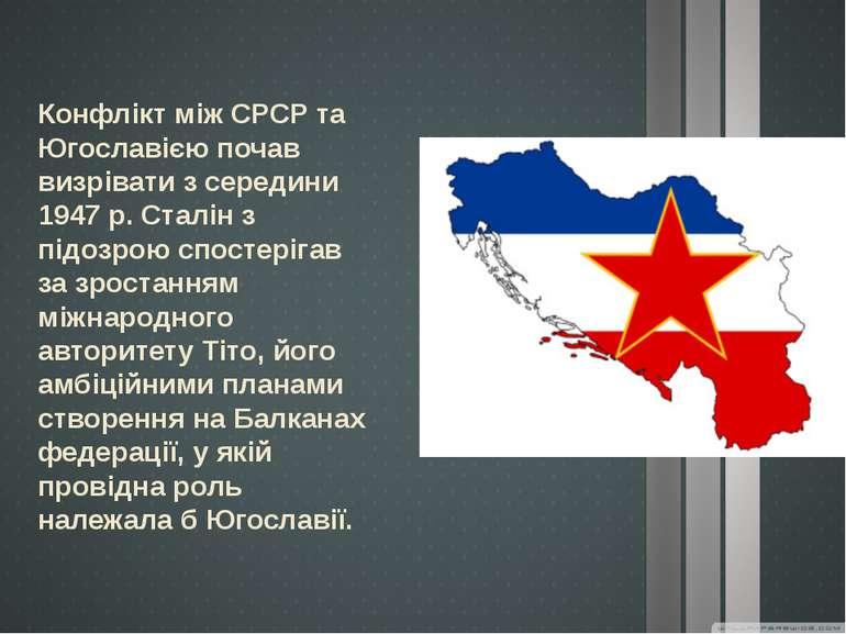 Конфлікт між СРСР та Югославією почав визрівати з середини 1947 р. Сталін з п...