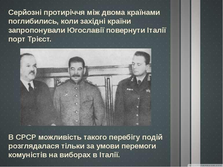 Серйозні протиріччя між двома країнами поглибились, коли західні країни запро...