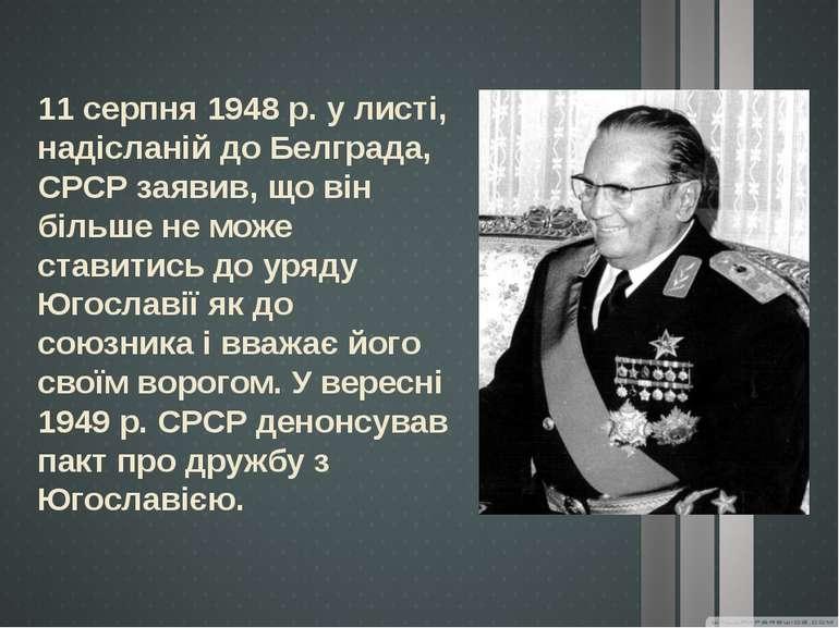 11 серпня 1948 р. у листі, надісланій до Белграда, СРСР заявив, що він більше...