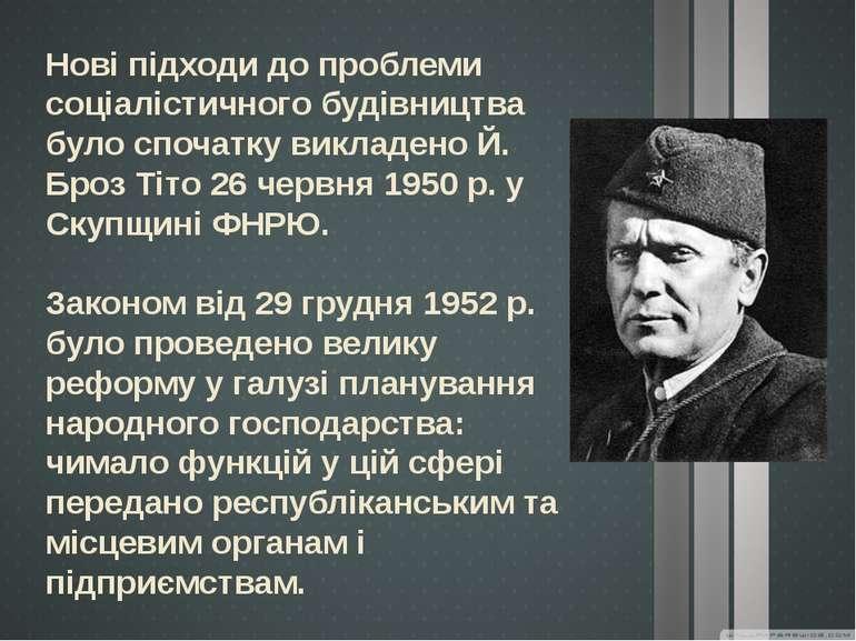 Нові підходи до проблеми соціалістичного будівництва було спочатку викладено ...