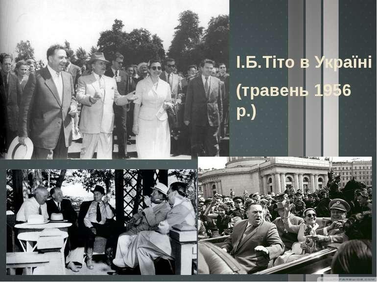 І.Б.Тіто в Україні (травень 1956 р.)