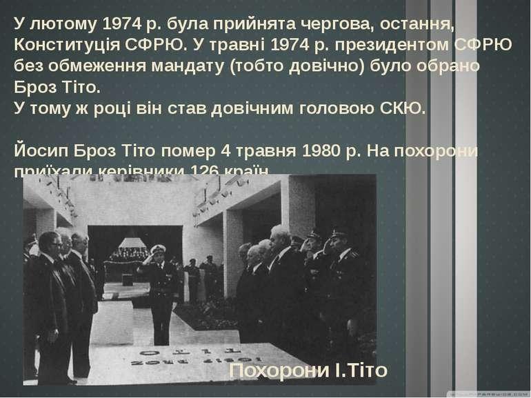 У лютому 1974 р. була прийнята чергова, остання, Конституція СФРЮ. У травні 1...