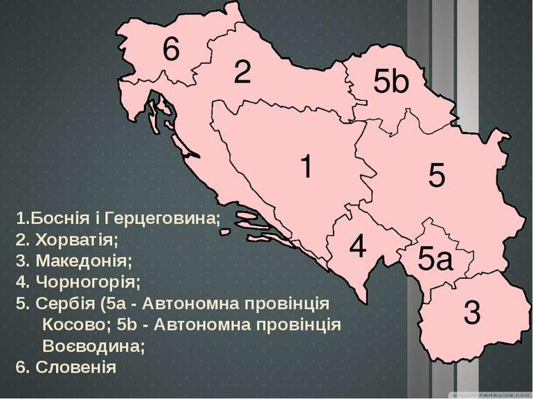1.Боснія і Герцеговина; 2. Хорватія; 3. Македонія; 4. Чорногорія; 5. Сербія (...