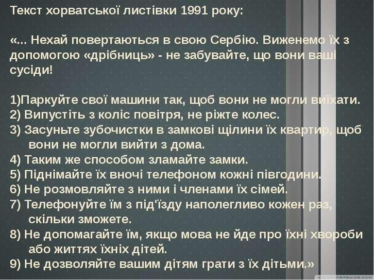 Текст хорватської листівки 1991 року: «... Нехай повертаються в свою Сербію. ...
