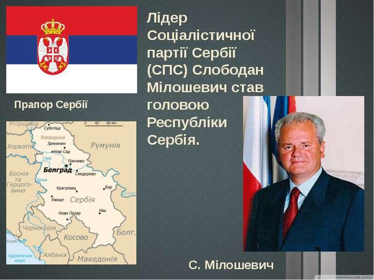 Лідер Соціалістичної партії Сербії (СПС) Слободан Мілошевич став головою Респ...
