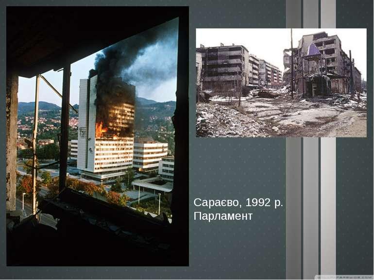Сараєво, 1992 р. Парламент 6 квітня 1992 р. країни ЄС визнали незалежність Бо...
