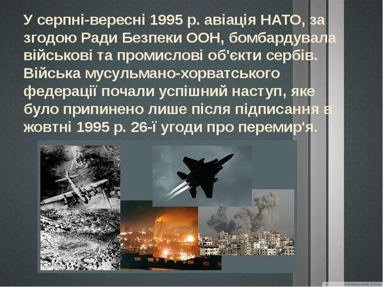 У серпні-вересні 1995 р. авіація НАТО, за згодою Ради Безпеки ООН, бомбардува...