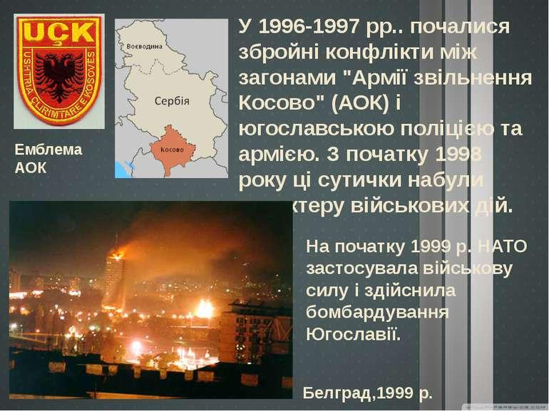 """У 1996-1997 рр.. почалися збройні конфлікти між загонами """"Армії звільнення Ко..."""