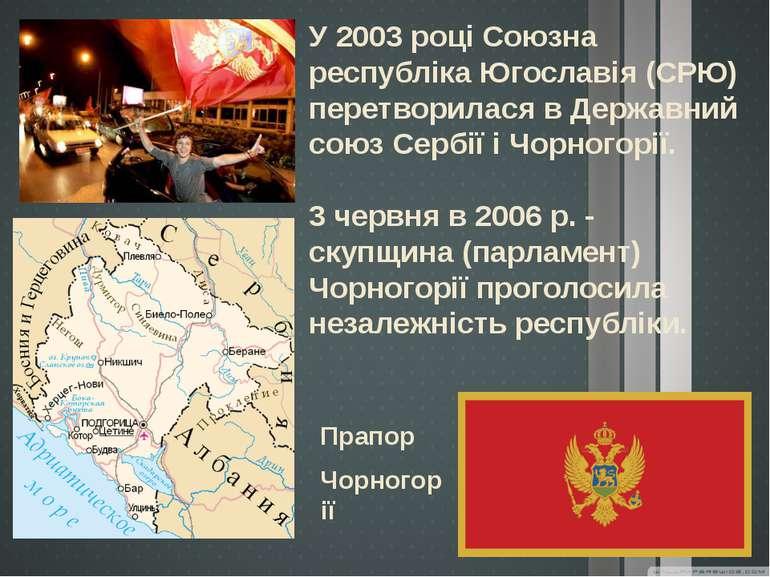 У 2003 році Союзна республіка Югославія (СРЮ) перетворилася в Державний союз ...