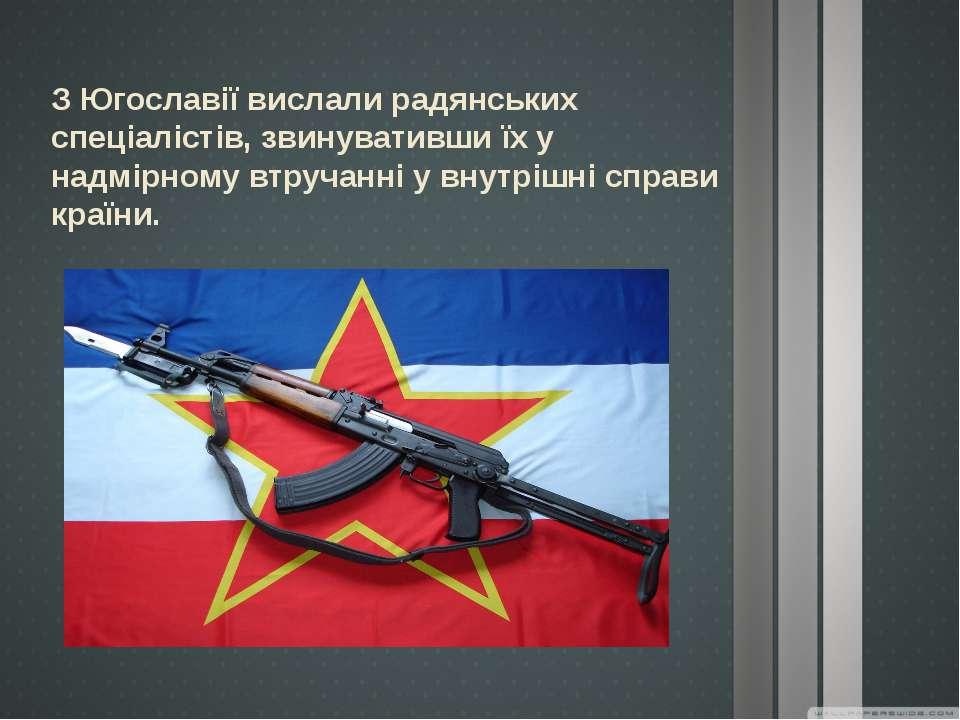 З Югославії вислали радянських спеціалістів, звинувативши їх у надмірному втр...