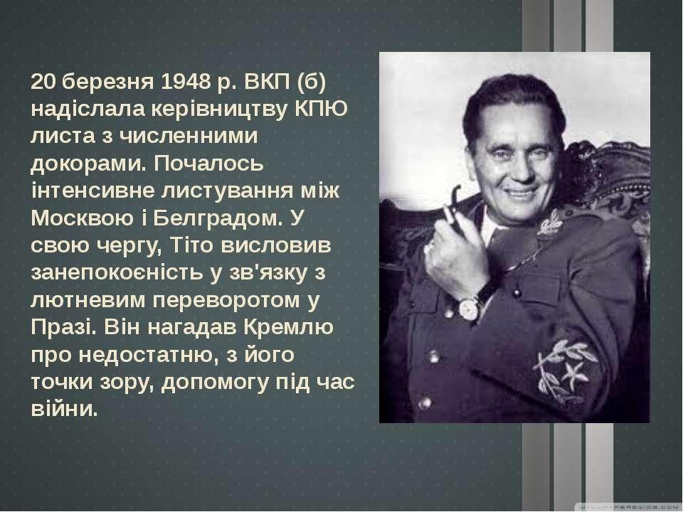 20 березня 1948 р. ВКП (б) надіслала керівництву КПЮ листа з численними докор...