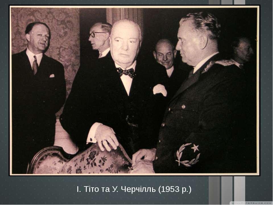 І. Тіто та У. Черчілль (1953 р.)
