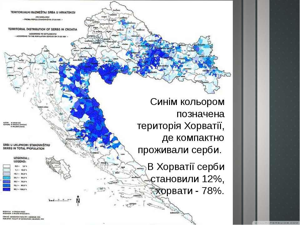 Синім кольором позначена територія Хорватії, де компактно проживали серби. В ...
