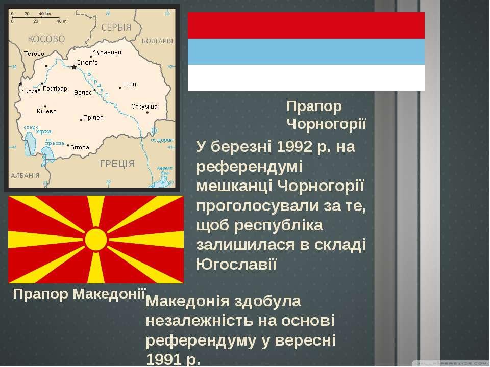 Прапор Македонії Македонія здобула незалежність на основі референдуму у верес...