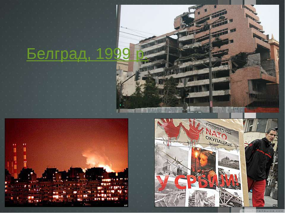 Белград, 1999 р.