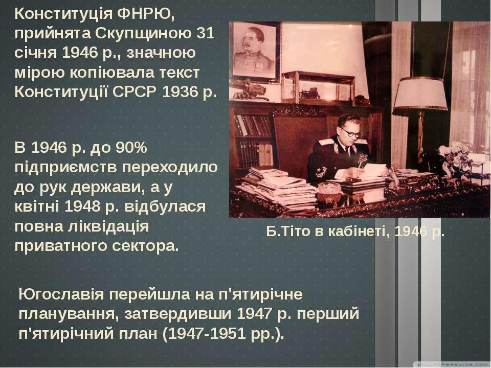 Конституція ФНРЮ, прийнята Скупщиною 31 січня 1946 р., значною мірою копіювал...
