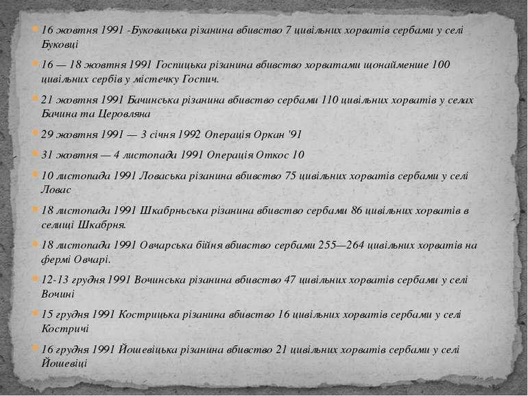 16 жовтня 1991 -Буковацька різанина вбивство 7 цивільних хорватів сербами у с...