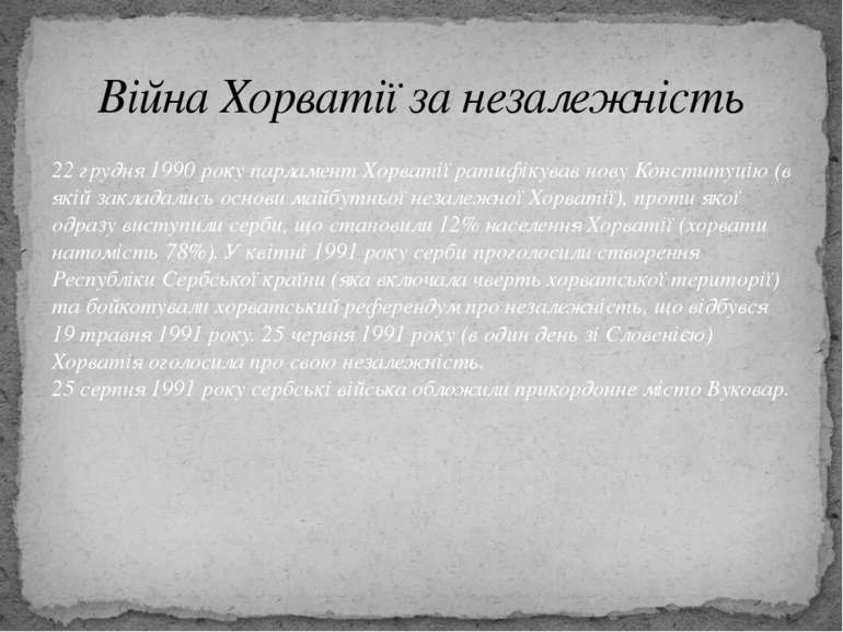 22 грудня 1990 року парламент Хорватії ратифікував нову Конституцію (в якій з...