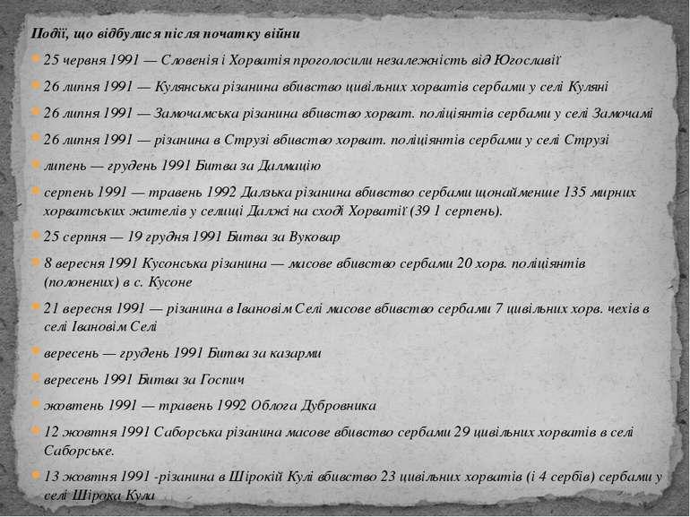Події, що відбулися після початку війни 25 червня 1991 — Словенія і Хорватія ...