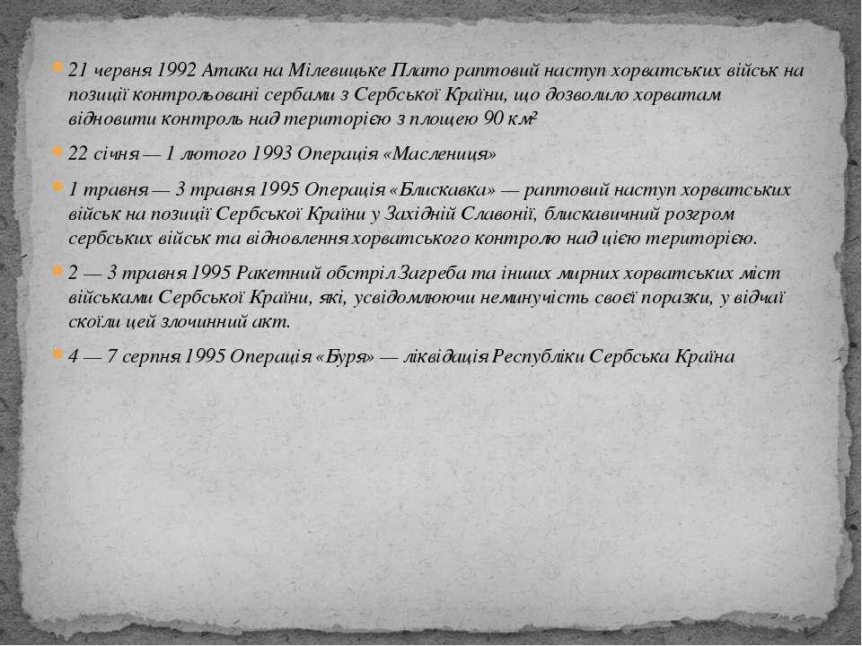 21 червня 1992 Атака на Мілевицьке Плато раптовий наступ хорватських військ н...