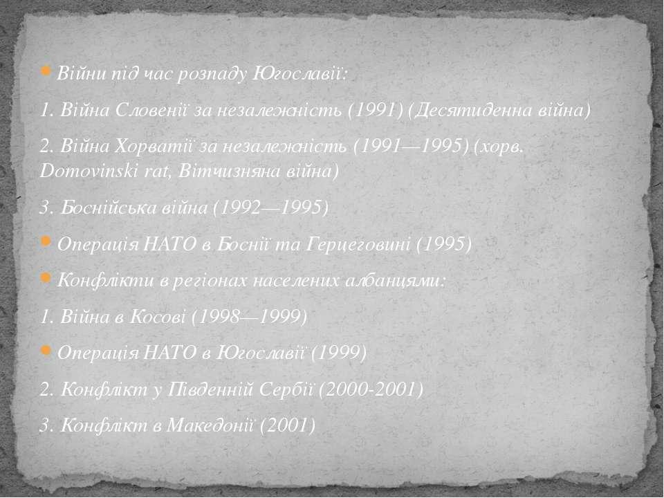 Війни під час розпаду Югославії: 1. Війна Словенії за незалежність (1991) (Де...