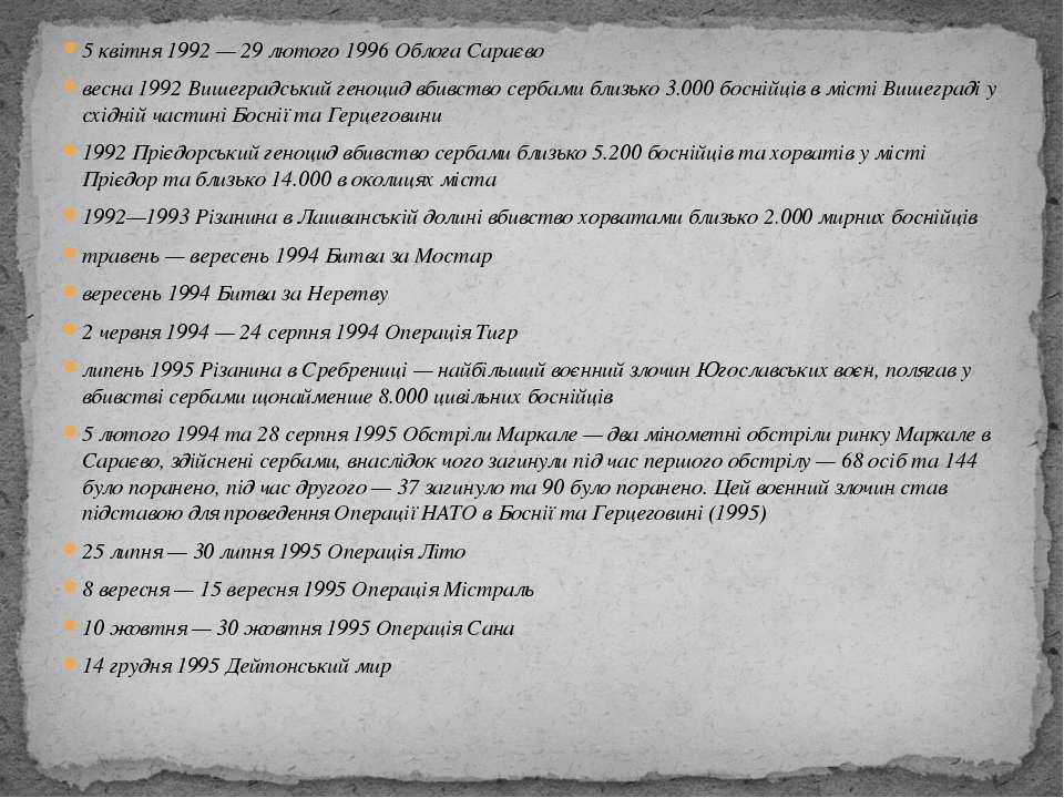 5 квітня 1992 — 29 лютого 1996 Облога Сараєво весна 1992 Вишеградський геноци...