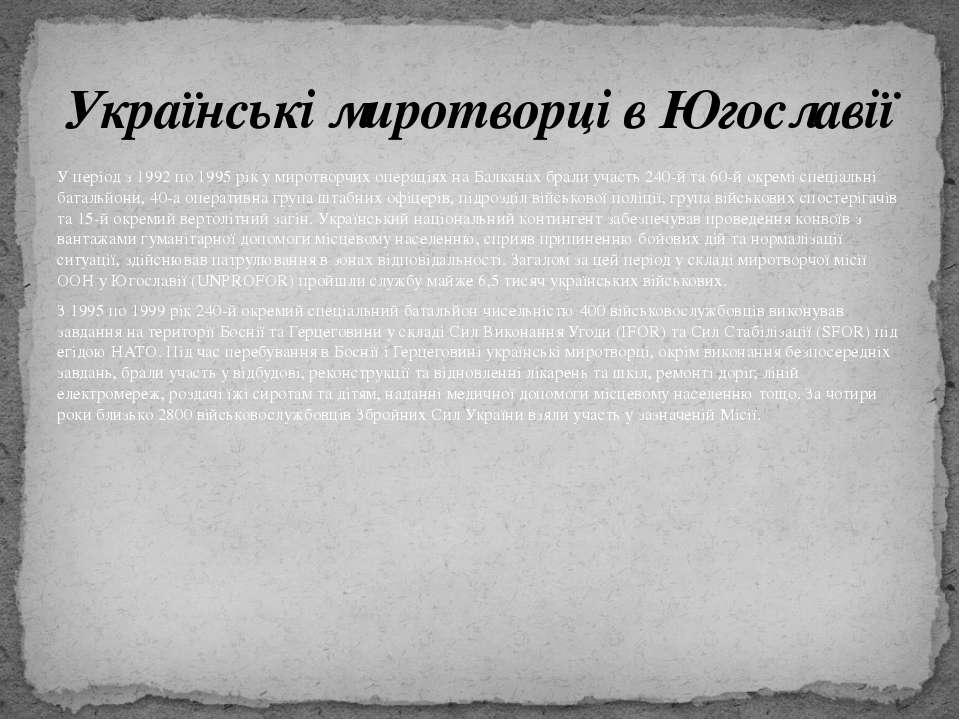У період з 1992 по 1995 рік у миротворчих операціях на Балканах брали участь ...