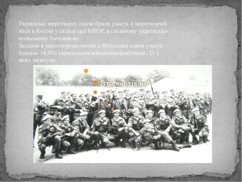 Українські миротворці також брали участь в миротворчій місії в Косові у склад...