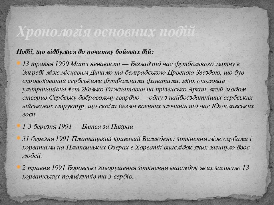 Події, що відбулися до початку бойових дій: 13 травня 1990 Матч ненависті — Б...