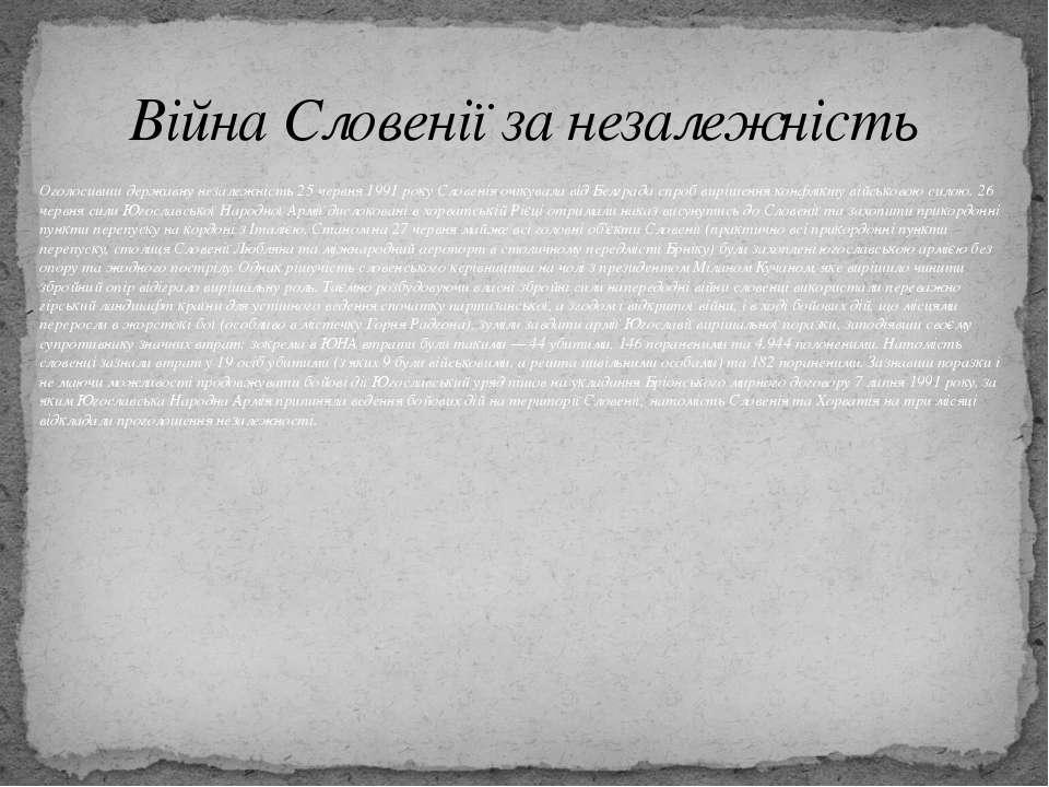 Оголосивши державну незалежність 25 червня 1991 року Словенія очікувала від Б...