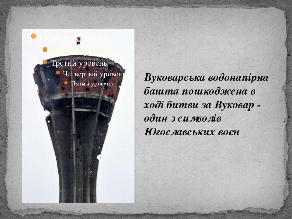 Вуковарська водонапірна башта пошкоджена в ході битви за Вуковар - один з сим...
