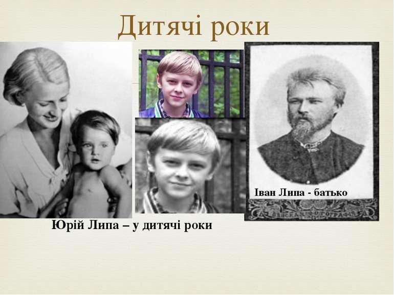Дитячі роки Юрій Липа – у дитячі роки Іван Липа - батько