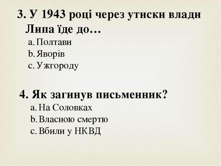 У 1943 році через утиски влади Липа їде до… Полтави Яворів Ужгороду 4. Як заг...