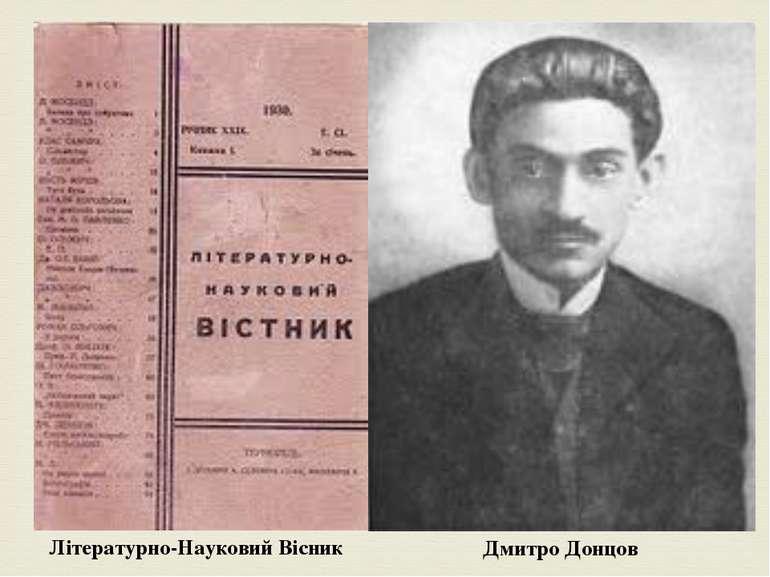 Дмитро Донцов Літературно-Науковий Вісник