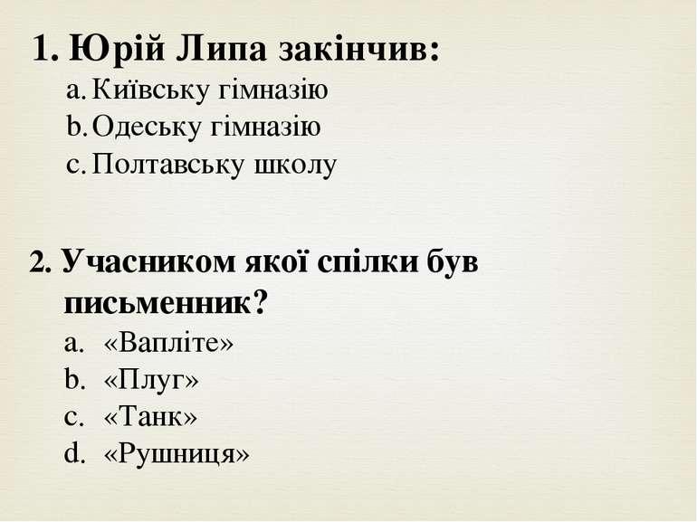 1. Юрій Липа закінчив: Київську гімназію Одеську гімназію Полтавську школу 2....
