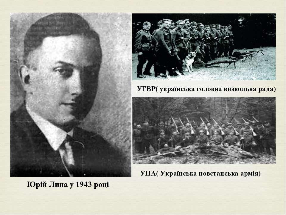 Юрій Липа у 1943 році УГВР( українська головна визвольна рада) УПА( Українськ...