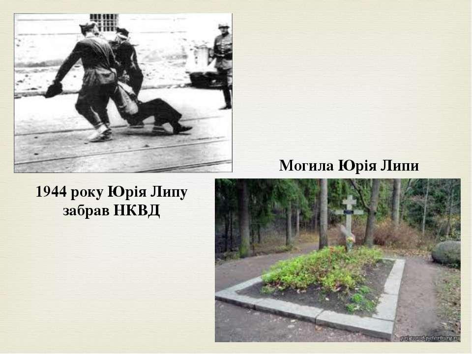 1944 року Юрія Липу забрав НКВД Могила Юрія Липи