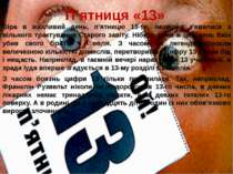 П'ятниця «13» Віра в жахливий день, п'ятницю 13-те, імовірно з'явилася з віль...