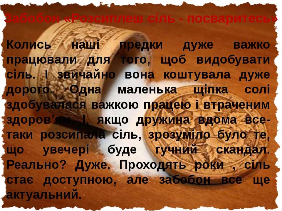 Забобон «Розсиплеш сіль - посваритесь» Колись наші предки дуже важко працювал...