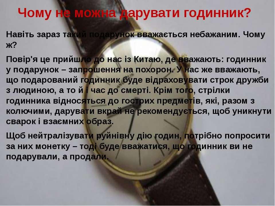 Чому не можна дарувати годинник? Навіть зараз такий подарунок вважається неба...