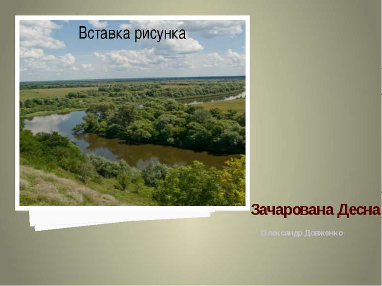 Зачарована Десна Олександр Довженко