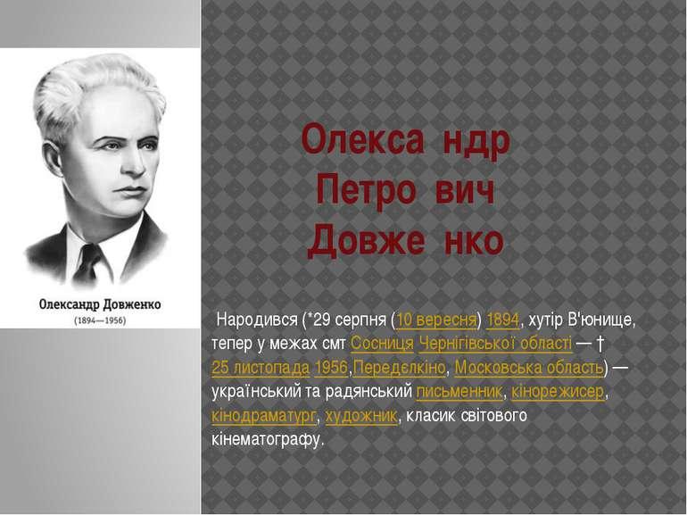 Олекса ндр Петро вич Довже нко Народився (*29серпня(10 вересня)1894, хуті...