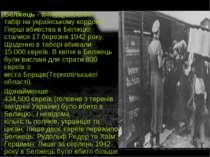 Белжець-винищувальний табірна українському кордоні Перші вбивства в Белжцю...