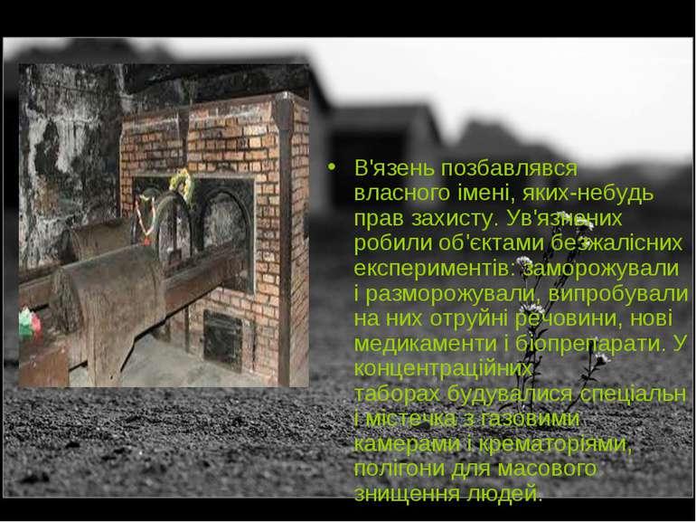 В'язень позбавлявся власногоімені, яких-небудь прав захисту. Ув'язнених роби...