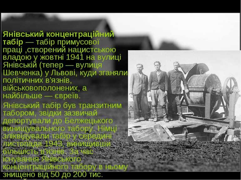 Янівський концентраційний табір— табірпримусової праці,створенийнацистськ...