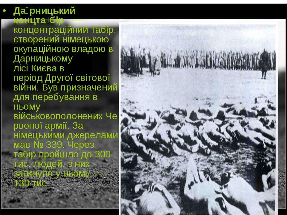 Да рницький концта бір — концентраційний табір, створений німецькою окупаці...