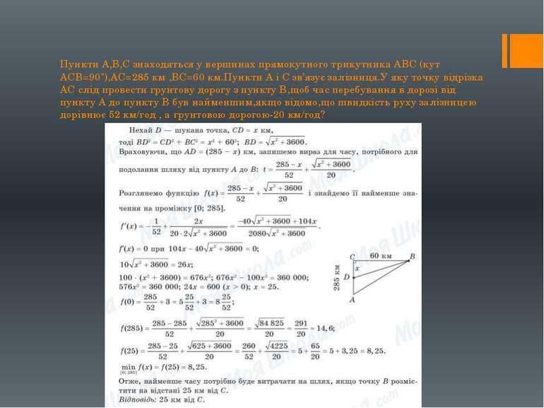 Пункти А,В,С знаходяться у вершинах прямокутного трикутника АВС (кут АСВ=90˚)...