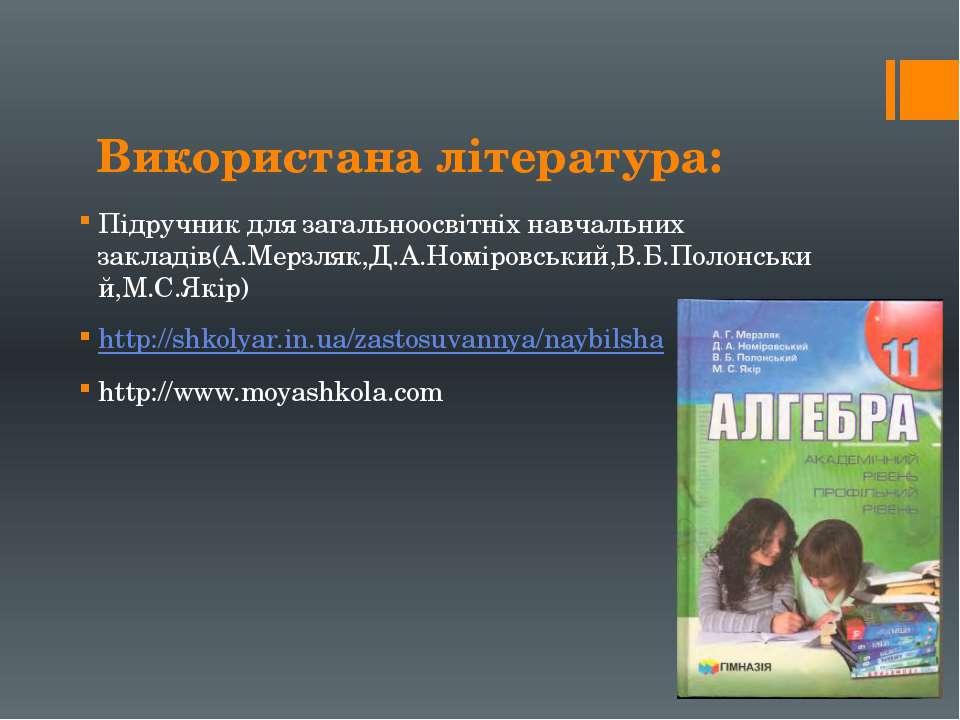 Використана література: Підручник для загальноосвітніх навчальних закладів(А....