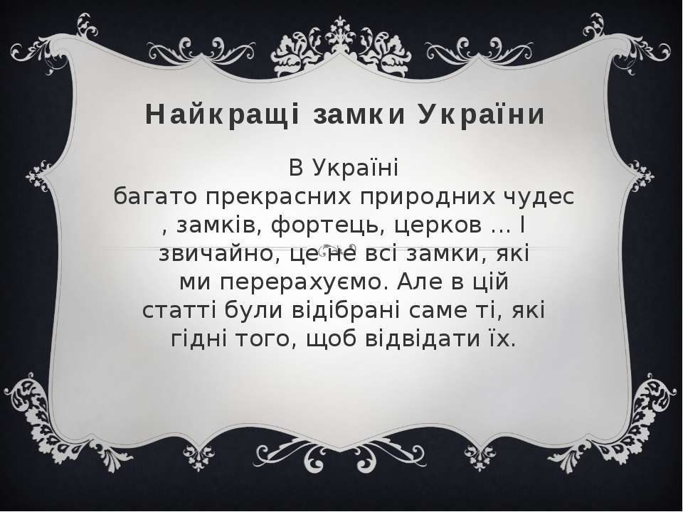 НайкращізамкиУкраїни В Україні багатопрекраснихприроднихчудес, замків, ф...